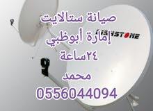تركيب ستالايت 0556044094 جميع مناطق أبو ظبي