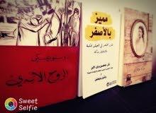 كتب و روايات