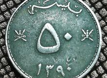 50 Baisa , 10 Baisa (Oman)