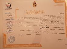 تونسي ابحث عن وظيفة مناسبة لموهلاتي
