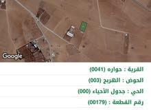 ارض في حواره جنوب عمان على شارعين المساحه 5 دونم