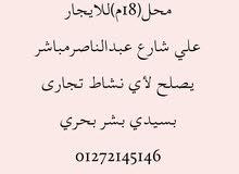 محل(18م)للايجارعلي شارع عبدالناصرمباشربسيدى بشر بحري رقم الاعلان (137)