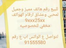للبيع رقم هاتف لمحبي ارقام الهواتف