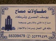 مساح وسيجما  ابو محمود