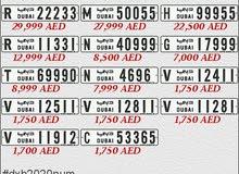 ارقام دبي مميزة بارخص الاسعار بالسوق
