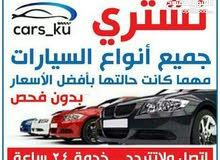 شراء جميع السيارات السكراب والمدعومه للتسقيط 69077035