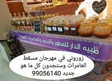 زورني ف مهرجان العامرات ف الركن 11