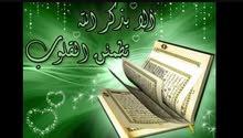 معلم قرآن بالتجويد وسعر مناسب