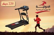 جهاز الجري الجديد كليا من الدولية للاجهزة الرياضية