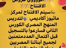 معهد مصري بالمنقف