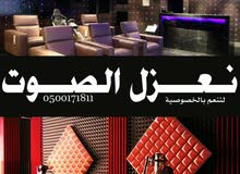 عزل صوت الغرف عوازل صوت عازل صوت افضل شركه في الرياض