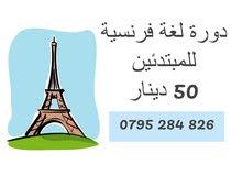 دروس اللغة الفرنسية للمبتدئين
