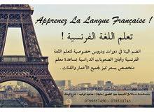 دورات ودروس خصوصية للغة الفرنسية