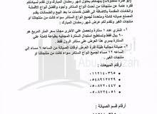 عرض رمضان من ستائر ابوقمزه AGC