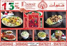 مطعم دعوات هندى وصينى 55476211