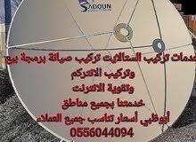 تركيب ستالايت 0556044094 أبوظبي