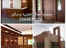 منجره أعمال خشبيه للتنفيذ جميع الأعمال الخشبية وأعمال الديكور 0564879224