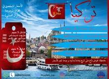 عرض تركيا الذهبي من المشاهير للسياحة و السفر