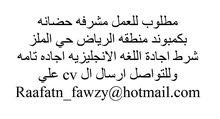 مطلوب للعمل مشرفه حضانه بكمبوند منطقه الرياض حي الملز