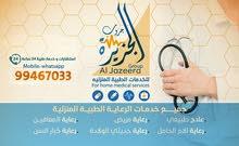 خدمات علاج طبيعي ومساج