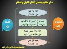 مدرس لغة عربية خبره 16 سنة