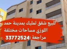 للبيع شقق تمليك مدينة حمد
