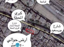 ارض عليها عقار قابل للإزالة في موقع متفرد مدينة فرشوط محافظة قنا علي بعد 450 ك من القاهرة
