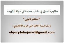 مطلوب للعمل في مكتب محاماة في دولة الكويت