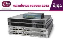 دورة عملية لإدارة سيرفرات مايكروسوفت(windows server2012)