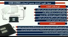 للبيع مقوي شبكات gsm - cdma
