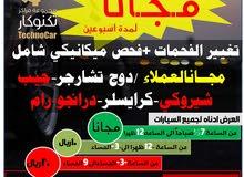 مجان مجان مجان لاصحاب سيارا الدودج تشارجر و جيب شيروكي وكرايسلر ودورانجو ورام