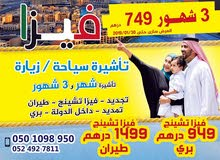 ارخص سعر فيزا تشينج 949 درهم بري الامارات