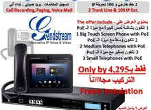 سنترال آي بي - Grandstream IP PBX Offer