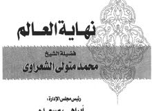 كتاب نهاية العالم للشيخ محمد متولي الشعراوي جميل جدا