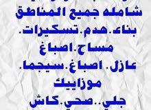 مقاولات بناء وهدم وتوسيعات وصحي وعازل ونجار جميع مناطق الكويت