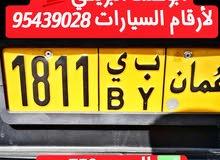 رقم: 1811 ب ي