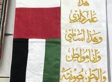 وشاح و فساتي على الوان علم الامارات بمناسبت اليوم الوطني واتس اب 0523667317