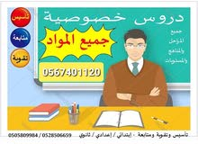 Tutor/ Teacher For All (levels/ Grades/ Subjects) American/ British/ MOE