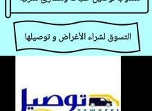 توصيل طلبات وأشخاص جميع مناطق البحرين