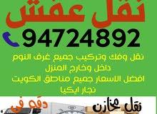 نقل عفش جميع مناطق الكويت بارخص الاسعار
