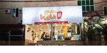 مطعم شاورما وسناكات للبيع