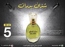 عطر عربي 5 دنانير