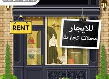 محلات للايجار بحولي بمجمع شهير