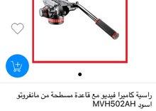 راسية كاميرا فيديو مع قاعدة مسطحه Fluid Video Head with flat base