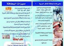 بطاقة تكافل العربيه للخصومات الطيبه تصل الى خصم 80٪