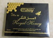 العسل الملكي الماليزي أصلي جوده VIP عرض خاص