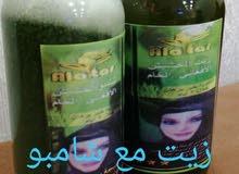 زيت الشعر الحشيش الأفغاني الأصلي والمضمون