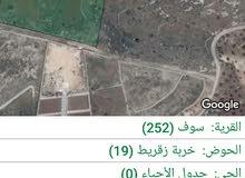 موقع مميز لعمل شاليه مزرعه من 10 دونم مع امكانيه بيع جزء منها