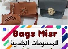 bag misr مصنوعات جلدية شنط و حقائب