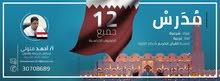 محفظ قرآن ومدرس لغة عربية ومواد شرعية